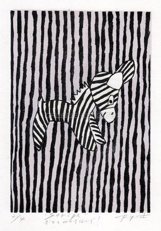 """""""stripe"""" ぼくをみつけないで!"""