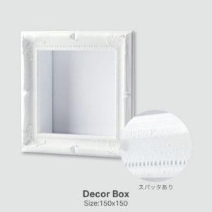 立体フレーム Decor Box