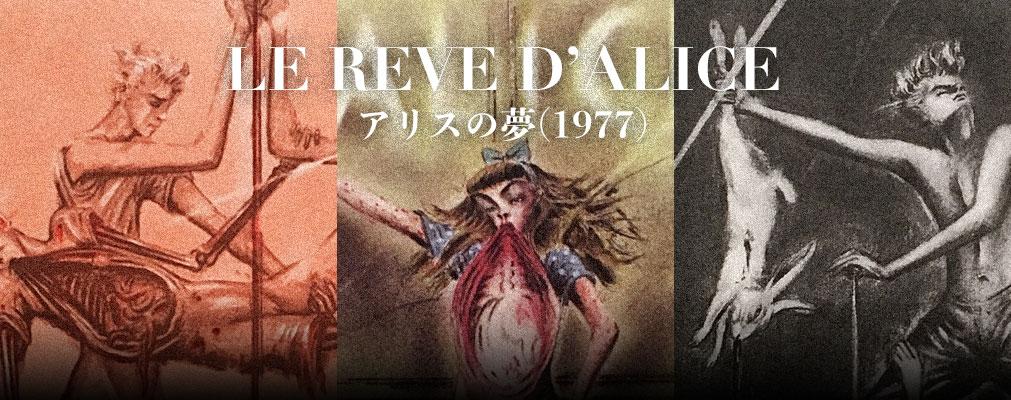 alice_reve_1977