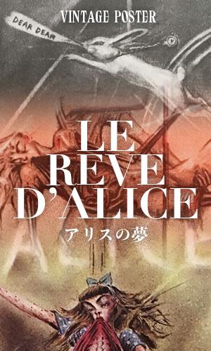 アリスの夢-金子國義
