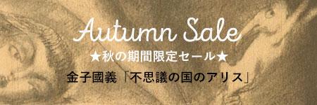秋の期間限定セール
