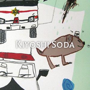 そだきよし Kiyoshi Soda