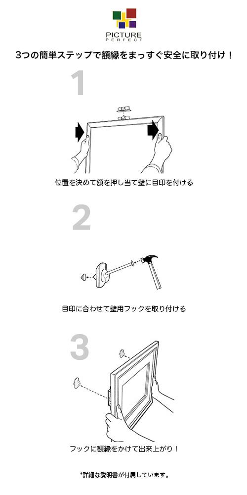 3つの簡単ステップで額縁をまっすぐ安全に取り付け!